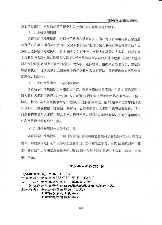 中央课题:江淮汽车集团公司调查与分析