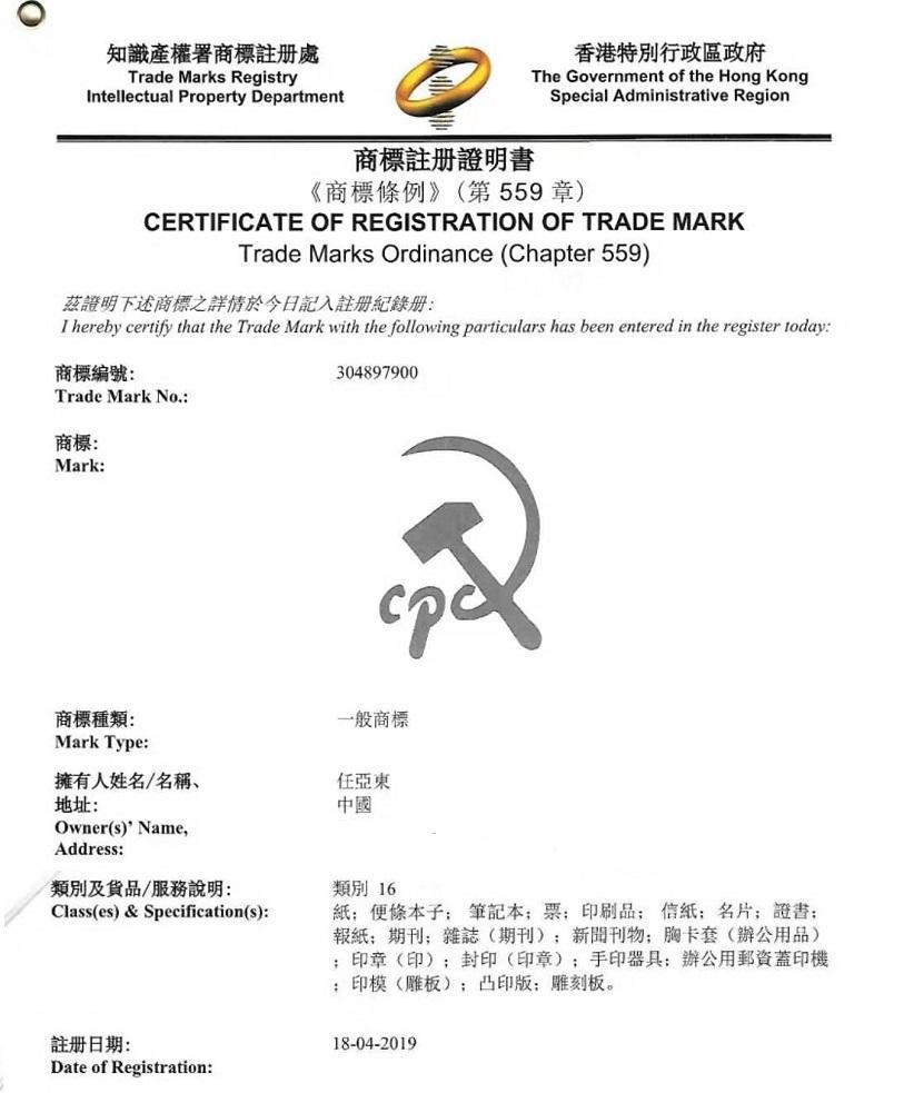 """热烈祝贺北京香港三家顶级党政平台CPC+T""""党徽""""经特区政府备案批准并正式使用"""